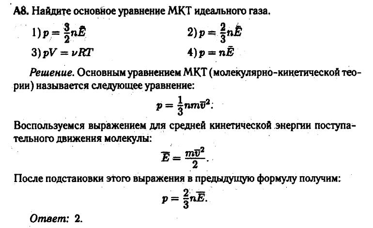 Решение задач по физике на изотермические процессы решение задач хроматография
