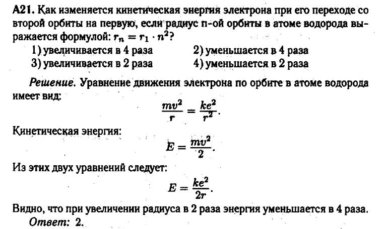 Решение задач по физике атомы и руководство к решению задач кузнецова