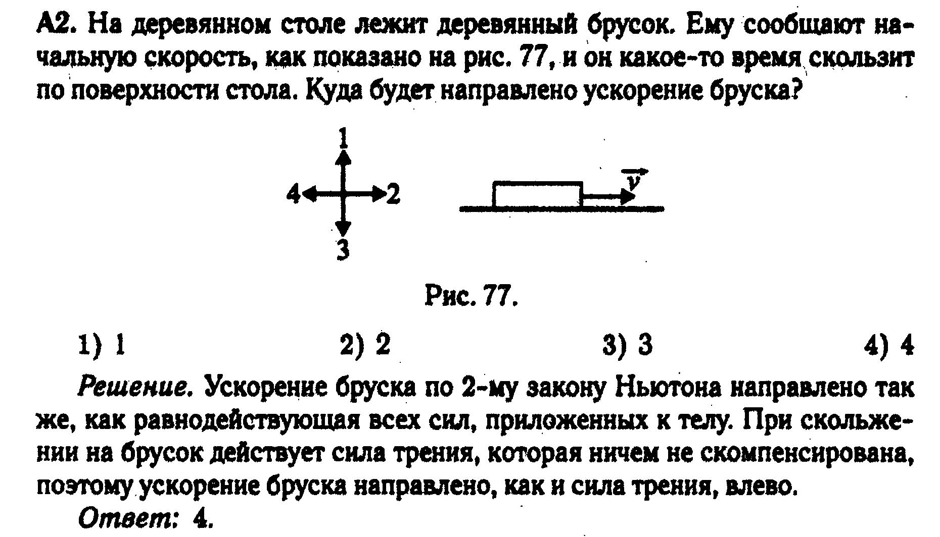 Сила трения решение задач по физике решения задач электролиз химия