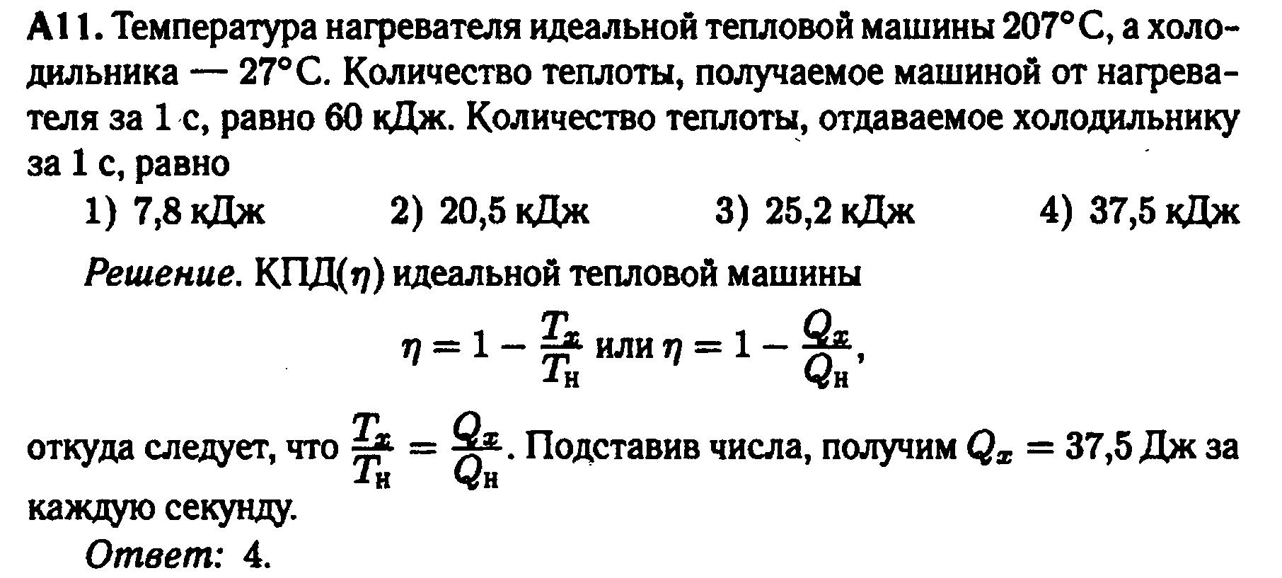 Второй закон термодинамики решение задач решения задач с синусом в квадрате