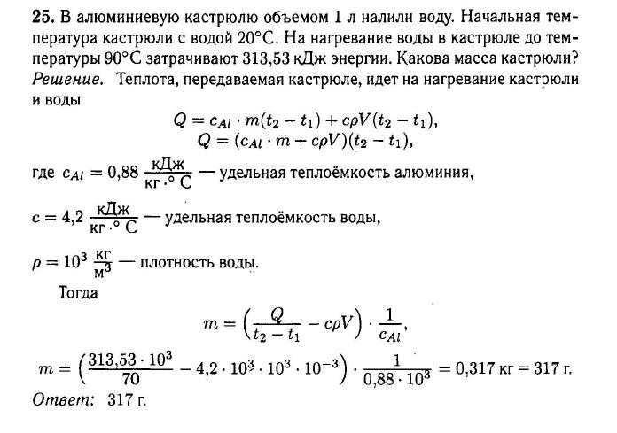 Физика теплообмен решение задач решение задач 7 класс 2008