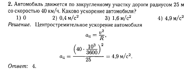 Кинематика вращательного движения задачи с решениями решение задачи по электротехнике и электронике