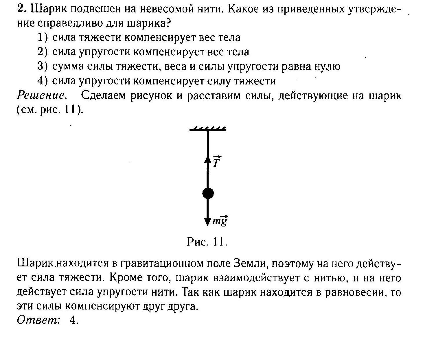 Задача по физике с решением сила упругости решение задач на метод з